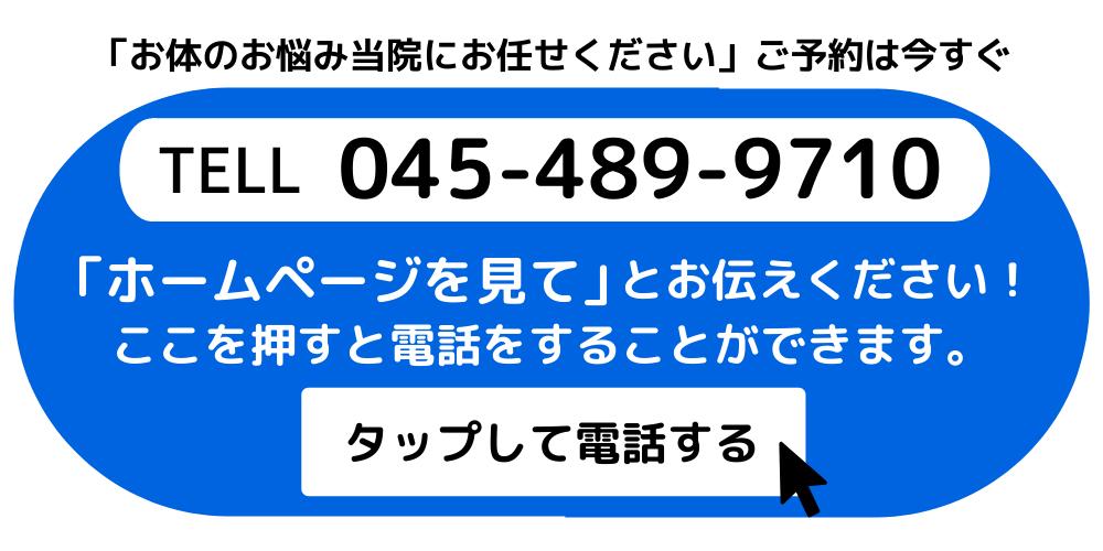 鶴ヶ峰のゆげ接骨院への電話