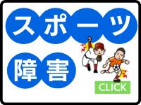 スポーツ障害 鶴ヶ峰ゆげ接骨院