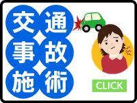 交通事故 鶴ヶ峰ゆげ接骨院