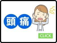 頭痛 鶴ヶ峰ゆげ接骨院