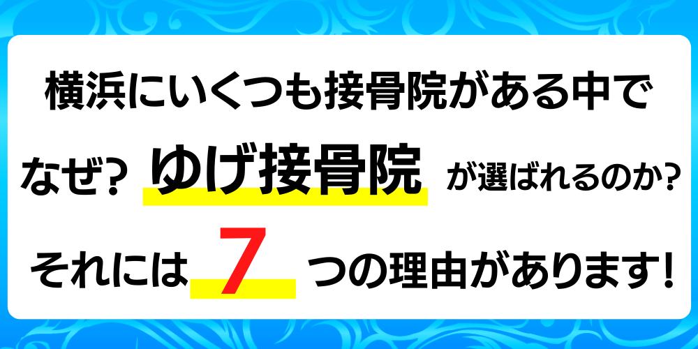 鶴ヶ峰のゆげ接骨院の特徴7つ