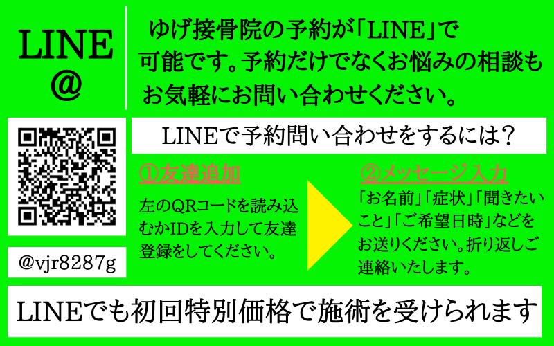 鶴ヶ峰のゆげ接骨院へのLINE予約