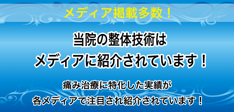 鶴ヶ峰にあるゆげ接骨院は多くの雑誌にも掲載されています。
