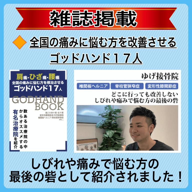 鶴ヶ峰のゆげ接骨院の雑誌掲載実績1