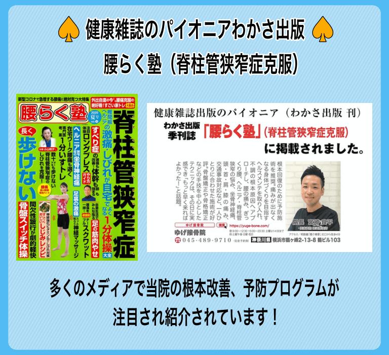 鶴ヶ峰のゆげ接骨院の雑誌掲載実績2