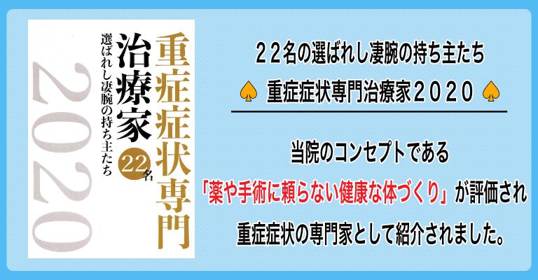 鶴ヶ峰のゆげ接骨院の雑誌掲載実績3